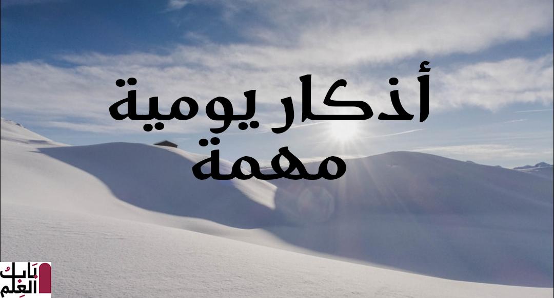أذكار يومية في حياة المسلم  مهمة2