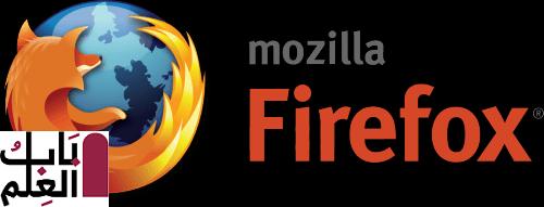 تحميل متصفح فيرفوكس 2021 Mozilla Firefox 71.0 Final