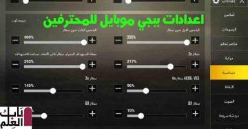 Photo of شرح افضل اعدادات ببجي موبايل للمحترفين