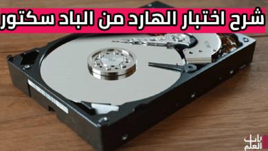 Photo of شرح اختبار الهارد من الباد سكتور ومعرفه صحه الهارد الدرس الاول