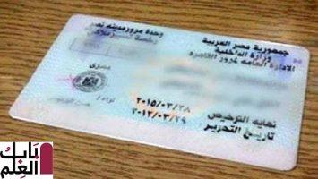 Photo of لتجديد رخصة القيادة يجب توفير هذه الاوراق