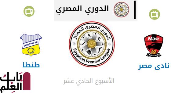 موعد مباراة نادي مصر ضد طنطا في الجولة الـ 11 من الدوري المصري والقنوات الناقله