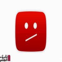 Photo of حذف اليوتيوب نهائيا