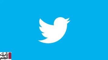 إنشاء حساب تويتر بدون رقم هاتف 2020.. خطوات تفصيلية