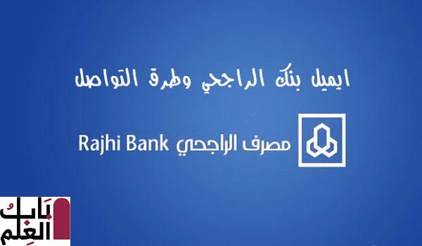 الراجحي والتواصل مع بنك الراجحي
