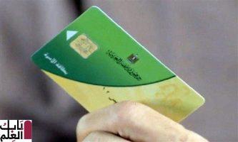 Photo of أنباء سارة| منح أصحاب البطاقات التموينية 1250 جنيه لكل فرد بحد أقصى 5 أفراد