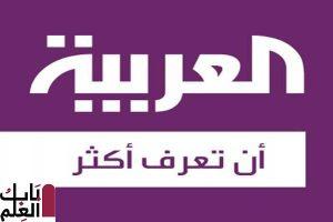 Photo of تردد قناة العربية الإخبارية الجديد لعام 2020 وأحدث ما تقدمه القناة