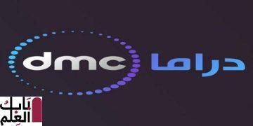 Photo of تردد قناة Dmc دراما على القمر الصناعي النايل سات