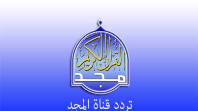Photo of تردد قناة المجد للقرآن الكريم على القمر الصناعي نايل سات