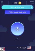 لتغير VPN على الهواتف الذكية 2