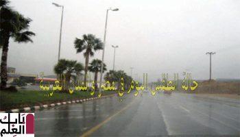 طقس متقلب لمدة أسبوع.. درجات الحرارة المتوقعة في مصر والمدن العربية اليوم الأحد 8-12-2019