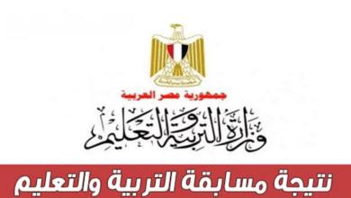 Photo of رابط نتيجة مسابقة 120 الف معلم 2019
