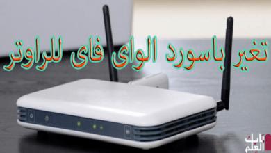 Photo of شرح طريقه تغير باسورد الواى فاى للراوتر