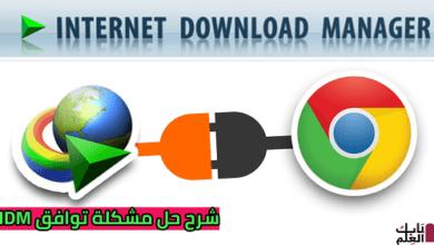 Photo of شرح حل مشكلة توافق IDM مع جوجل كروم