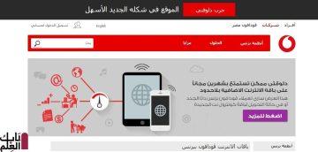 Photo of فودافون انترنت: أسعار باقات الموبايل وباقات ال Dsl بالتفصيل ورقم خدمة عملاء Vodafone