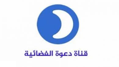 Photo of قناة دعوة الجديد 2020 ترددها على النايل سات