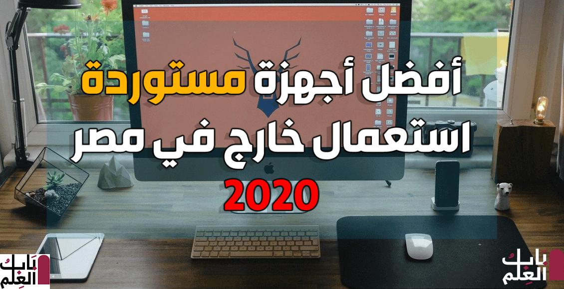 تعرف على أفضل أجهزة كمبيوتر استيراد 2020