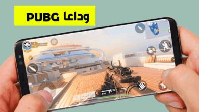 Photo of لعبة Call Of Duty Mobile التي انتظرها كل العالم يمكنك تحميلها للأندرويد الآيفون !