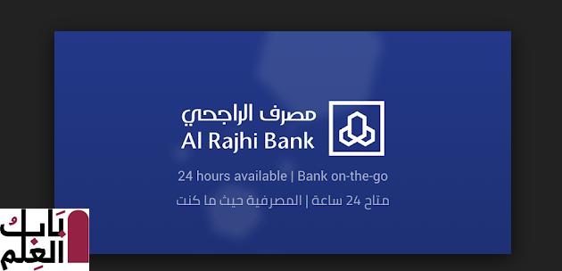رقم البنك الراجحي الموحد في السعودية، وأهم الخدمات التي يقدمها 2020