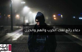 Photo of دعاء فك الكرب والهم والحزن