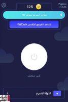 تطبيق لتغير VPN على الهواتف