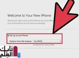 شرح تفعيل iPhone و iPad