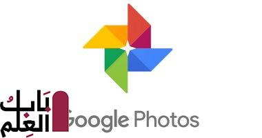 Photo of جوجل تتيح ميزة جديدة لمستخدمى تطبيق الصور
