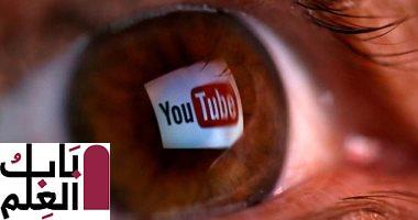 Photo of دراسة بجامعة كاليفورنيا تنتصر لموقع يوتيوب: لا يشجع على التطرف
