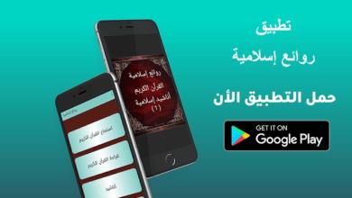Photo of تحميل تطبيق روائع إسلامية  +الشرح