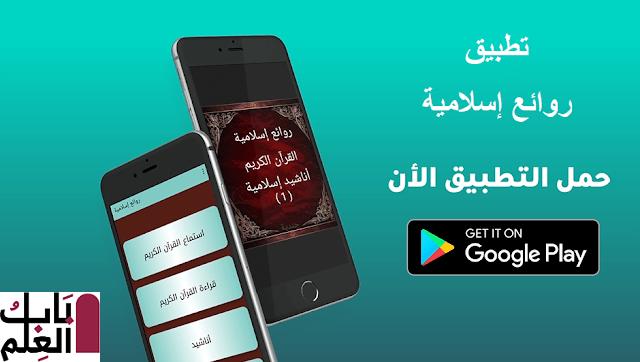 تحميل تطبيق روائع إسلامية  +الشرح 2020