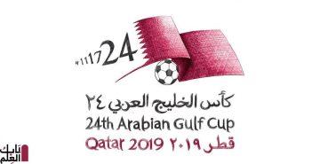 ميعاد مباراة السعودية والبحرين اليوم في نهائي خليجي 24