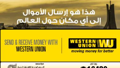 Photo of رقم ويسترن يونيون في مصر Ibag، البنك العربي اﻷفريقي، وبنك اﻹسكندرية