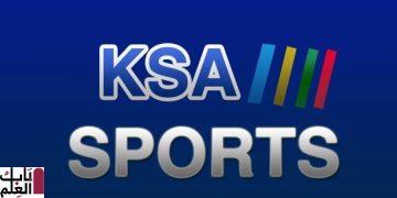تردد قناة السعودية الرياضية الجديد  KSA SPORT نايل سات وعرب سات 2020