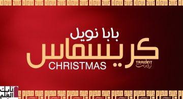 هل تعرف معنى كلمة كريسماس وبابا نويل ؟! 2021