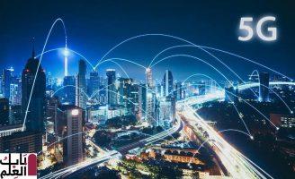 هل تعلم ماهى سرعة 5G الحقيقية ؟