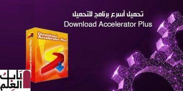 برنامج التحميل السريع جدا Download Accelerator Plus 2021