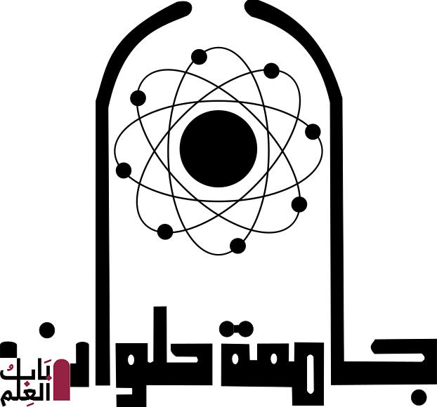 الخطة الأستراتيجية للبحث العلمي لجامعة حلوان لعام 2016 الى 2020