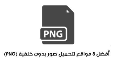 Photo of أفضل 8 مواقع مجانيه لتحميل صور بدون خلفية (PNG) مهمة لأي مصمم جرافيك أو مسوق إلكتروني
