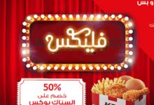 Photo of طريقة سداد باقة فليكس علي النوتة عند الشحن