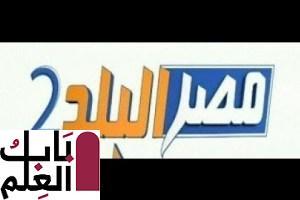 أحدث تردد نوفمبر 2019 بتاريخ اليوم لقناة مصر البلد 2 الجديدة