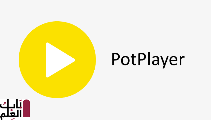 افضل مشغل فيديو hd حمله على الكمبيوتر 2021 PotPlayer