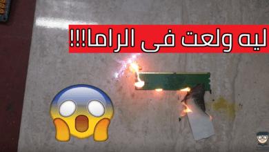 Photo of تعالو نشوف مع بعض ليه ولعت فى رامه الكمبيوتر