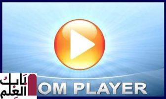 Photo of افضل برنامج تشغيل فيديو للكمبيوتر حمله الانZoom Player