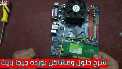 Photo of شرح حلول ومشاكل بورده جيجا بايت 865 ومعلومات عامه عن الكمبيوتر المكتبى