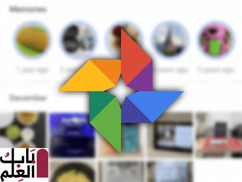 ستتيح لك صور Google قريبًا تكبير مقاطع الفيديو 2020