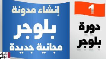 لإنشاء بلوجر بالعربي تعرف على 8 خطوات مهمه