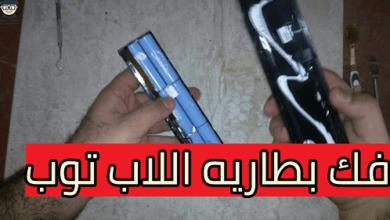 Photo of فك بطاريه اللاب توب بسهوله  remove the laptop battery