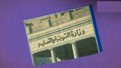 Photo of نتيجة مسابقة التربية والتعليم 2020.. إرسال أوراق 30 ألف معلم للمديريات التعليمية لتعيينهم