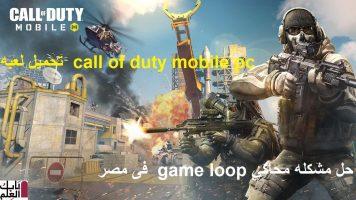 Photo of مشكله محاكي game loop  فى مصر وتحميل لعبه  call of duty mobile pc  +حل المشكله