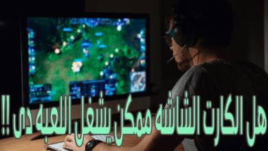 Photo of كيف تعرف ان الكارت الشاشه يشغل اللعبه قبل تحميلها؟